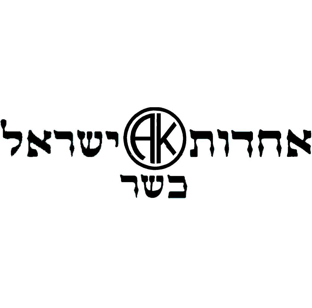 ACHDUT ISRAEL BUENOS AIRES